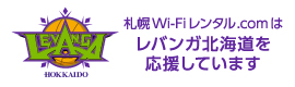 札幌Wi-Fiレンタル.comはレバンガ北海道を応援しています