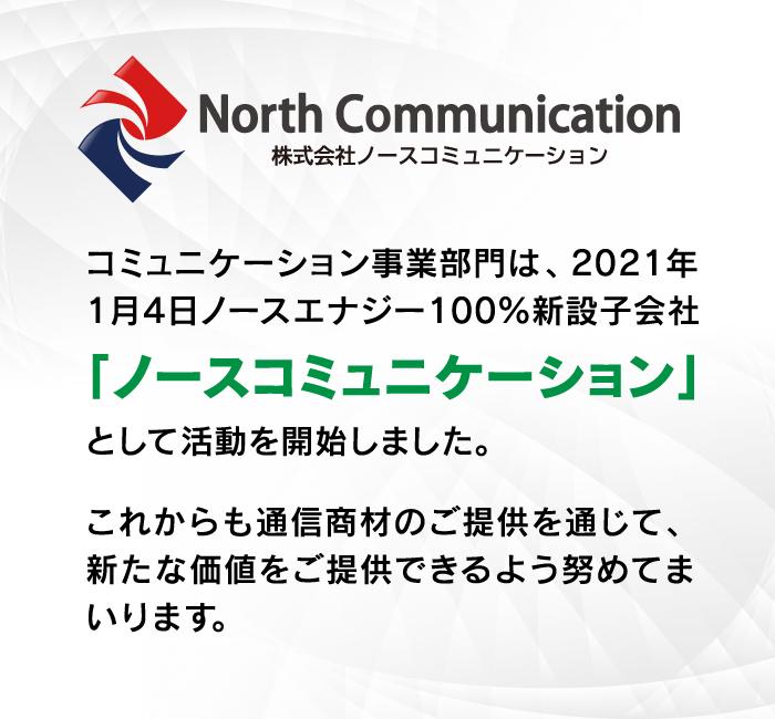 株式会社ノースコミュニケーション