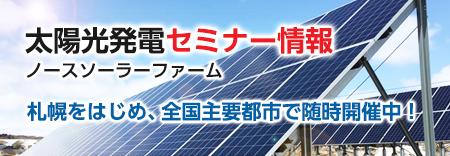 太陽光投資セミナー
