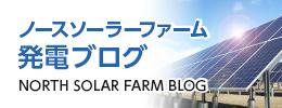 発電ブログ